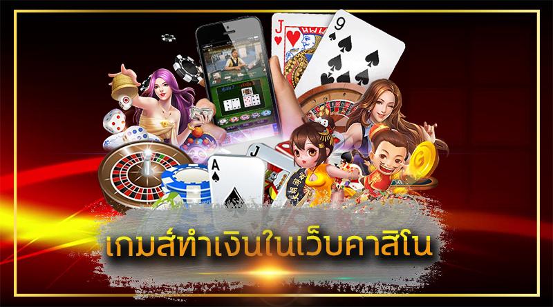 วิธีหาเงินจากเว็บคาสิโนจากเว็บ mo.casino