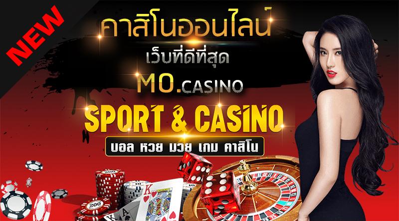 เว็บแจกเครดิตฟรีถอนได้จริง mo.casino