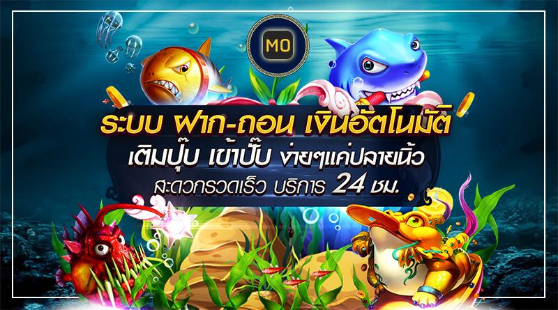 สูตรยิงปลาที่หน้าสนใจแบบ mobet